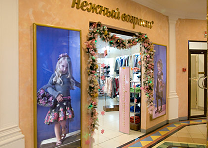 Интернет Магазин Детская Одежда Хабаровск